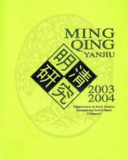 ming_qing_yanjiu_issn_1724_8574.jpg