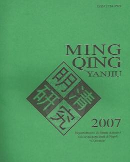 ming_qing_yanjiu_vol_xii_2007.jpg