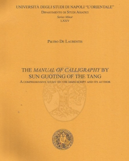 the_manual_of_calligraphy_by_sun_gouting.jpg