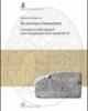 canone e innovazione lavorazione delle epigrafi nella langobardia minor secoli viii x