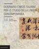 dizionario cinese italiano per lo studio della lingua cinese contemporanea   xu yumin sabrina ardizzoni