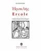 eracle ercole di euripide tragedia