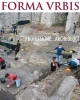 forma urbis  febbraio  2015 professione archeologi