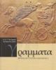 grammata rivista di cultura umanistica 1 2013 ns