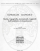 ianiculum   gianicolo storia topografia monumenti leggende dallantichit fino al rinascimento