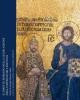 il diritto romano nella legislazione degli imperatori cristiani