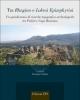 tra rhegion e lokroi epizephyrioi un quindicennio di ricerche topografico archeologiche tra palizzi e capo bruzzano