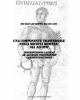 una componente trasversale nella societa romana gli alumni inscriptiones latinae ad alumnos pertinentes
